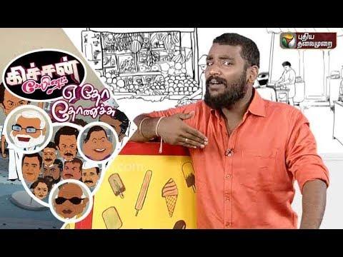 Kitchen Cabinet: Political Gossip | 19/02/2019 | Puthiyathalaimurai TV