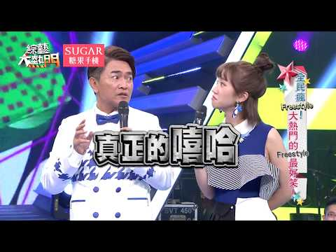 【全民瘋Freestyle!大熱門的Freestyle最好笑!!】 20170810 綜藝大熱門 X SUGAR糖果手機
