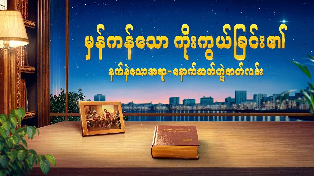 Burmese gospel movie Trailer 2019 (မှန်ကန်သော ကိုးကွယ်ခြင်း၏ နက်နဲသောအရာ - နောက်ဆက်တွဲဇာတ်လမ်း)