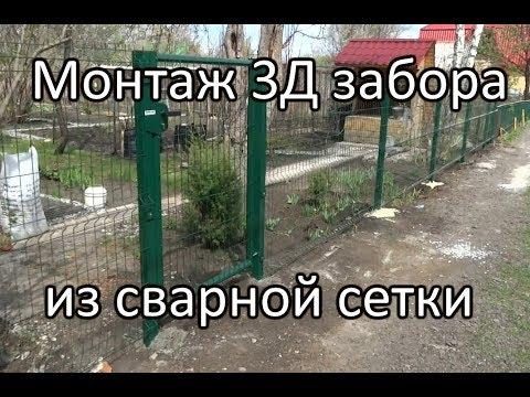 Монтаж 3Д забора из сварной сетки. г. Тюмень,  май 2017г.
