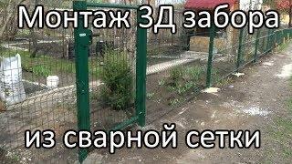 видео 3д забор