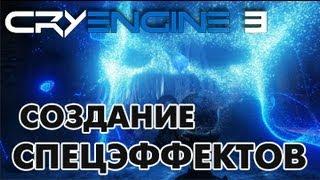 CryEngine 3 Урок 4 - Создание спецэффектов (Particles)