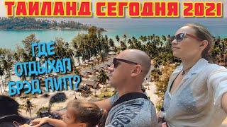 ТАЙЛАНД СЕГОДНЯ 2021 День на острове БАУНТИ КО КУД Самый дорогой отель Таиланда