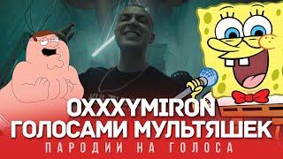 OXXXYMIRON Голосами Мультяшек (Город Под Подошвой)