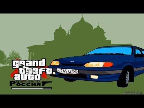 [Проба] GTA: Криминальная Россия [Атас!]