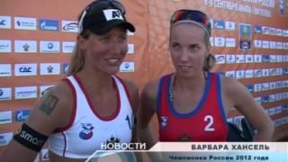 Чемпионат России по пляжному волейболу - Анапа 2012(, 2012-09-11T13:22:50.000Z)