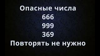 Ченнелинг Числа 666, 999, 369 Влияние на человека