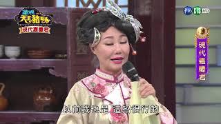 華視天王豬哥秀-現代嘉慶君(完整版)2018.11.11