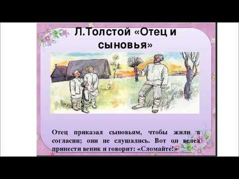 """Урок литературного чтения во 2 классе. Л.Толстой """"Отец и сыновья"""""""
