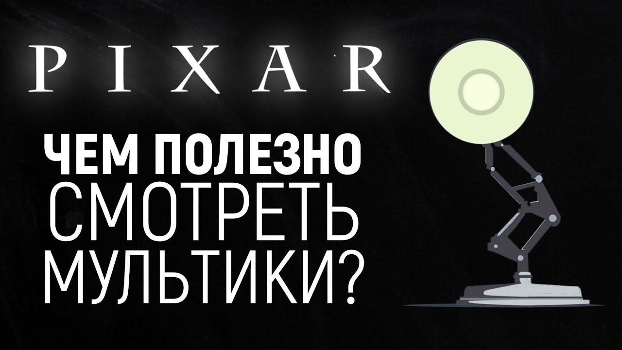Мини-Эссе: Зачем взрослым смотреть мультфильмы Pixar? (Тайна Коко / Coco)