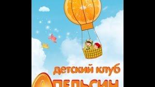 Детский клуб 'Апельсин' г. Пионерский.