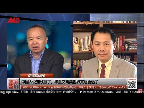 明镜编辑部 | 张洵 陈小平:中国人说刘欣赢了,华夏文明离世界文明更远了(20190605 第427期)
