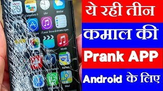 3 Best Prank Android Apps for Trolling your Friends - prank apps for android