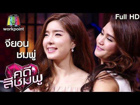 คดีสีชมพู | จียอน – ชมพู่ | 15 ก.ย. 59 Full HD