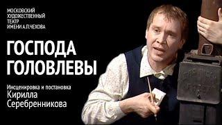 Господа Головлевы. 1 часть. Спектакль МХТ им. Чехова (2006)