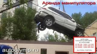 видео манипулятор по москве и области