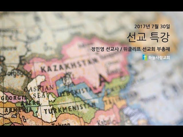 외부강사 05 정민영 선교사 선교특강