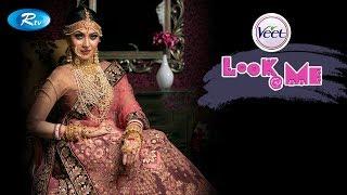 LOOK@ME | Wedding Dress & Jewelry | Ep-354 | Rtv Lifestyle | Rtv