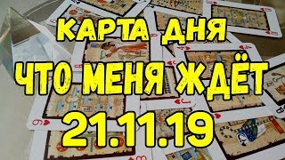 КАРТА ДНЯ. ЧТО МЕНЯ ЖДЕТ 21.11.2019. Онлайн гадание на картах.