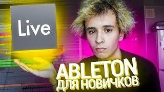 ABLETON LIVE ПОНЯТНЫМ ЯЗЫКОМ ДЛЯ НОВИЧКОВ