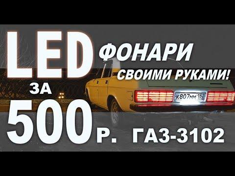 LED Тюнинг задних фонарей ГАЗ 3102 / Колхозим фонари Волги за 500 рублей!!