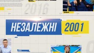 «Незалежні» - 2001. Спецпроект UBR до 25-річчя Незалежності України.