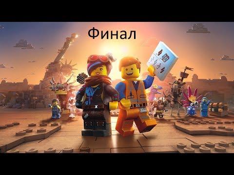 Прохождение (Финал) The LEGO Movie 2 Videogame (на русском)