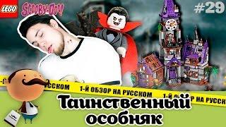 LEGO Scooby-Doo 75904 Таинственный особняк - Обзор самого большого набора серии