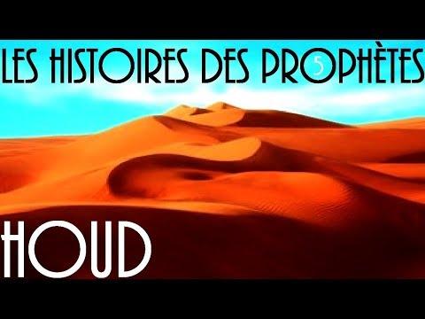 Les histoires des prophètes en français vf - Houd et le peuple de Aad - VF par Voix Offor Islam