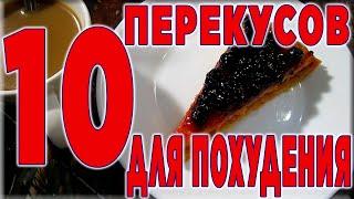 10 ПП ПЕРЕКУСОВ для похудения в домашних условиях без диет Лайфхак для худеющих готовое меню