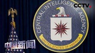 [中国新闻] 美媒:美国曾撤出在俄最高级间谍 | CCTV中文国际