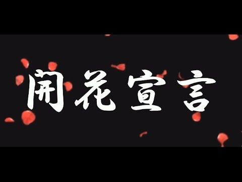 感覚ロヂック (Kankaku Logic) – 開花宣言 (Kaika Sengen)