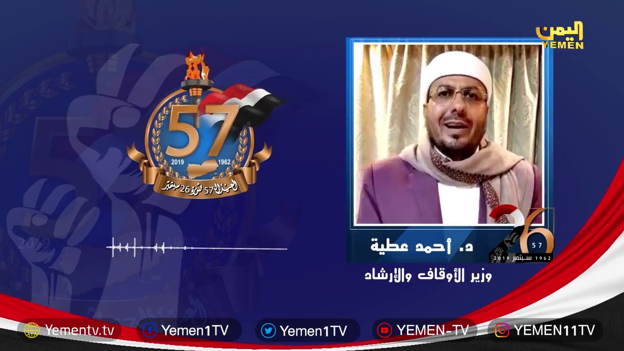 Photo of قالو عن ثورة 26 سبتمبر – القاضي احمد عطية  وير الاوقاف والارشاد