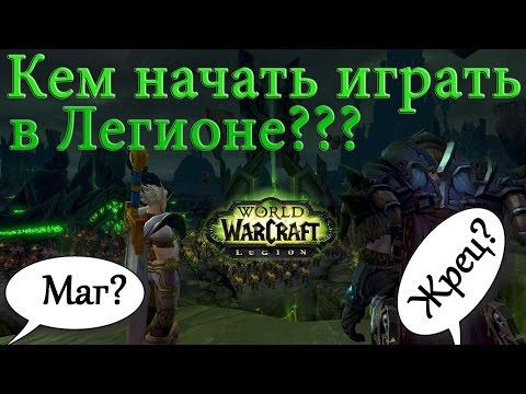 Кем начать играть в легионе. World of Warcraft:Legion 7.1.5 (Новичкам)