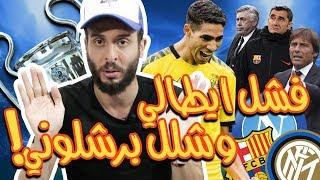 معاناة برشلونة وإنتر ونابولي ... وحكيمي يولعهااا !!!