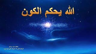 الوثائقي المسيحي - الله يحكم الكون - مدبلج إلى العربية