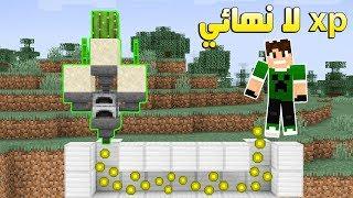 عرب كرافت #25 خريطة السيرفر + xp فارم !!
