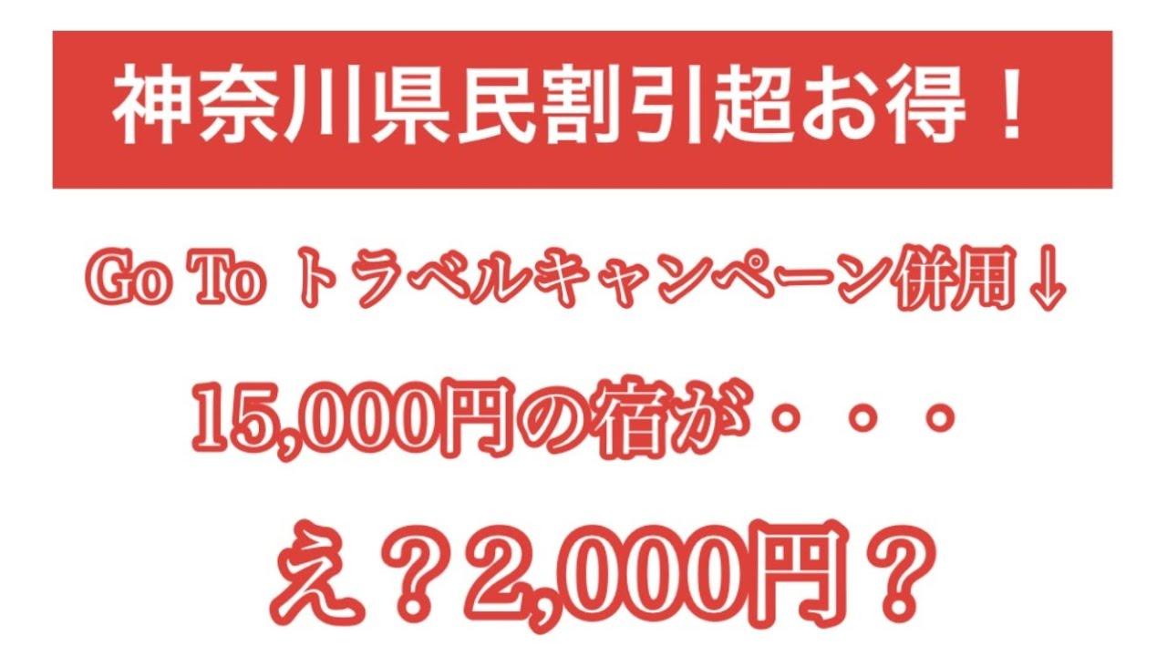 割引 神奈川 県民