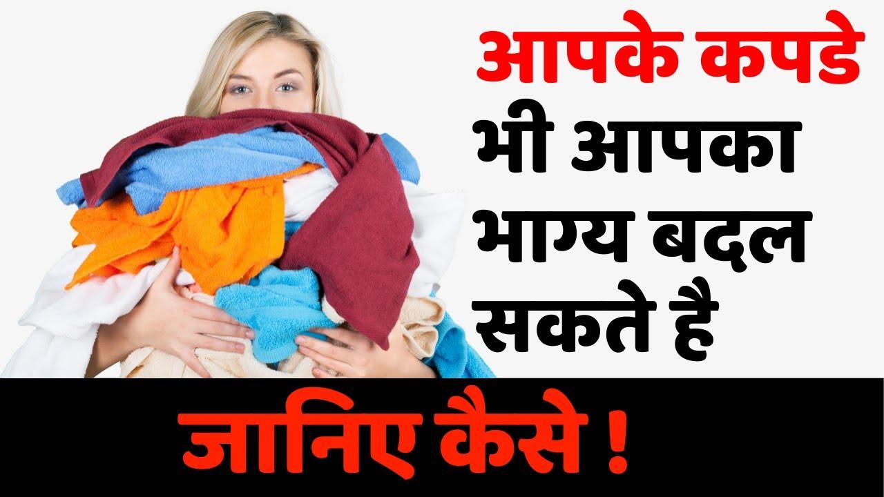 क्या आप जानते ऐसे कपड़े रखने से आपको पैसे की कभी कमी नही होगी और प्यार मिलेगा रिश्तो में| Indu Ahuja