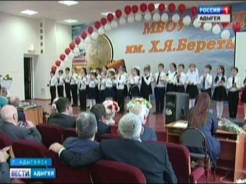 Средняя школа №2 Адыгейска отметила 45 летие