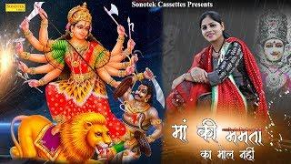 माँ की ममता का मोल नहीं Kumari Gunjan Mata Ke Bhajan Mata Song