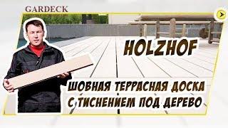 Террасная доска Holzhof шовная с тиснением(Шовная террасная доска марки Holzhof с тиснением под дерево http://gardeck.ru/holzhof_terrasnaya_doska_dvuhstoronnyaya., 2014-10-03T12:34:43.000Z)