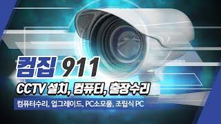 노원구CCTV설치업체 컴집911