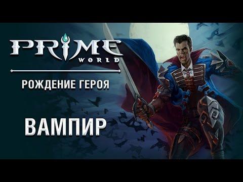 видео: Герой prime world - Вампир