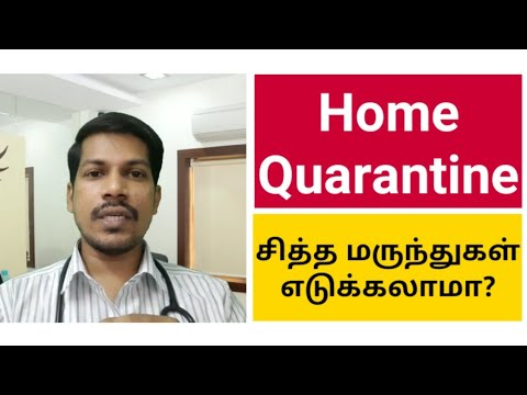 Home Quarantine Siddha medicines   Does it is advisable or not? DrMerish Siddha Post CoVID Clinician