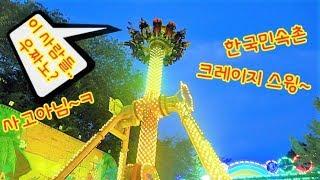 """한국민속촌 """"크레이지 스윙"""" 탑승동영…"""