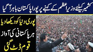 All pakistan Closed - Prime minister Imran khan Call - Parlime…