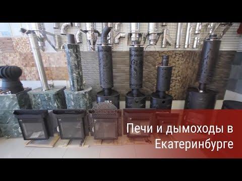 """Печи и дымоходы в Екатеринбурге от компании """"Гестия"""""""