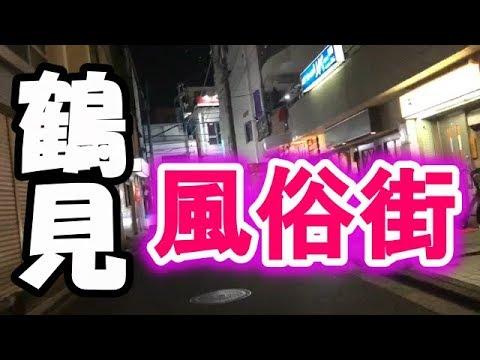 【風俗街】横浜鶴見駅の風俗街を徘徊  Tokyo Yokohama 도쿄  요코하마たちんぼ ちょんの間