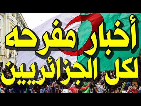 أخر أخبار الجزائر .. أخبار مُفرحة لكل الشعب الجزائري نهـ ـاية النظام السابق قريباً !!